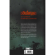 Croquemitaines (Salvia/Djet) - Tome 1 - Livre 1