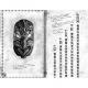 Exit : Le Livre - Journal de bord 1907