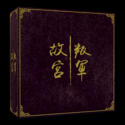 Gùgōng: Big Box
